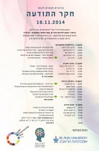 conference_BrochureT