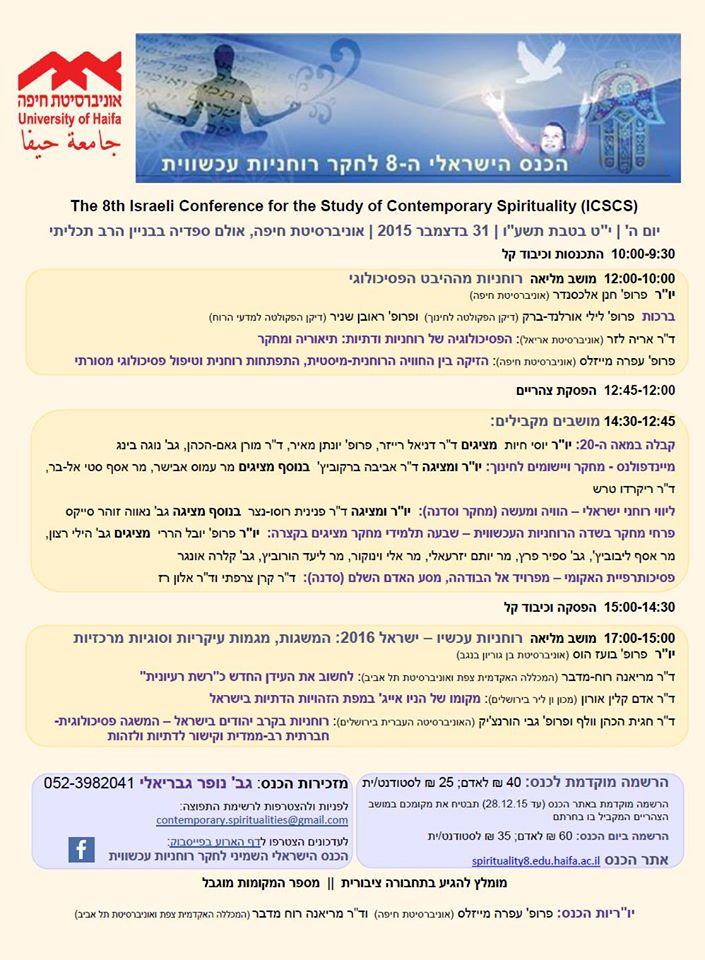 הכנס הישראלי השמיני לחקר דת ורוחניות עכשווית 151230