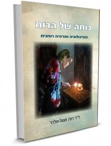 rut-book (1)